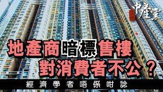 【3個中產黨】地產商暗標售樓對消費者不公?經濟學者唔係咁諗
