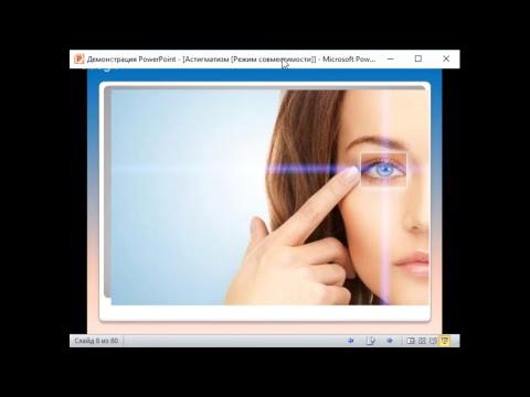 Зрение 3 сделают ли операцию