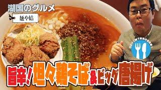 【湖国のグルメ】麺や結【花椒香る坦々鶏そば】