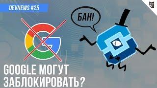 Google могут заблокировать? Linux.org был взломан, Анимация от нейросети