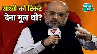 विवादों में घिरी साध्वी के सवाल पर क्या बोले Amit Shah? EXCLUSIVE