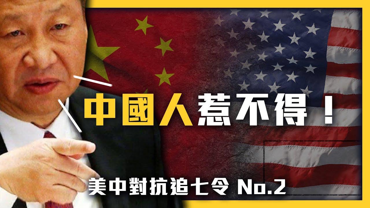 川普、拜登都被控親中?中國當選聯合國人權理事會委員?美國狂賣武器給台灣!《美中對抗追七令》EP 002|志祺七七