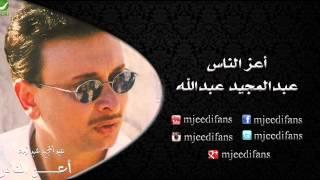 عبدالمجيد عبدالله ـ قمر | البوم اعز الناس | البومات