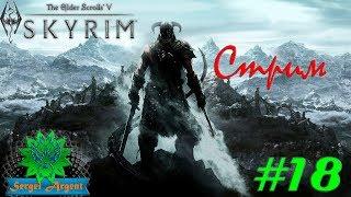 The Elder Scrolls V: Skyrim. Special Edition - Легендарная сложность. Приключения Альтмера мага #18