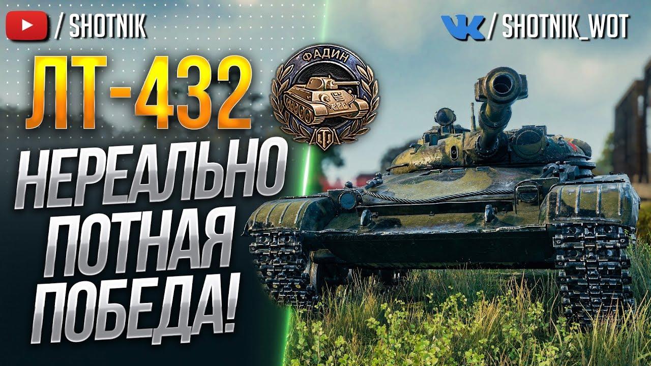 ЛТ-432 - НЕРЕАЛЬНО ПОТНАЯ ПОБЕДА!