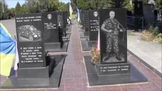 Погибшим криворожжанам  в зоне АТО посвящается.