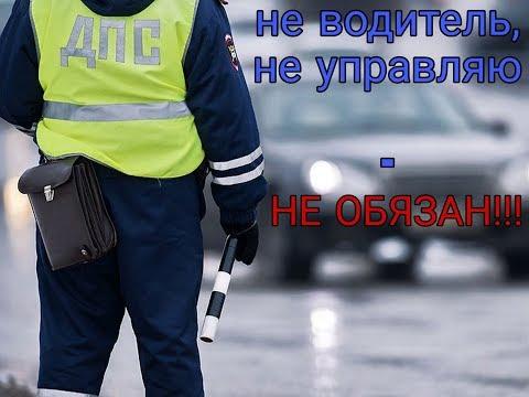Не водитель, не управляю - НЕ ОБЯЗАН