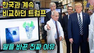 한국에 지원 요청한 트럼프, 갑자기 태도를 바꾼 진짜 이유ㄷㄷ