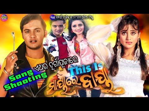 This is Maya Re Baya - New Odia Film - Sidharth Music's 27th Movie - Song Shooting || Swaraj & Elina