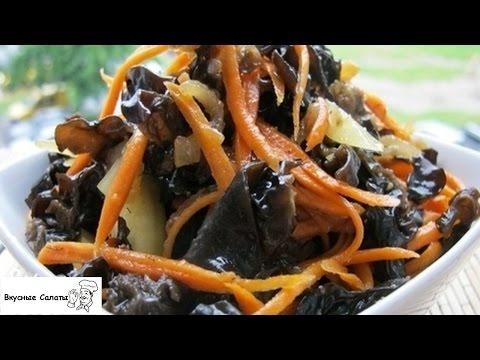 Салат из древесных грибов