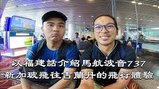 Malaysia Airlines B737 Singapore To Kelantan Narration In Hokkien Dialect以福建話介紹馬航波音737新加玻飛往吉蘭丹的飛行體驗