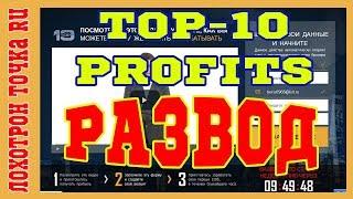 ТОП 10 profits.  Форекс-брокер ЛОХОТРОН!
