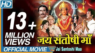 Jai Santoshi Maa Hindi Full Length Movie || Kanan Kaushal, Bharat Bhushan || Eagle Hindi Movies