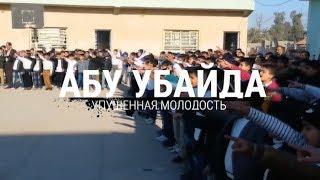 ИГИЛ: ВЫХОД ИЗ АДА | Упущенная молодость