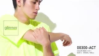 スピードドライTシャツの着用動画を再生