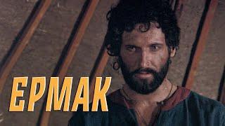 ЕРМАК / Исторический фильм. Драма (1996)