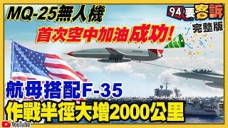 美軍無人機空中加油!高端防疫有效果?