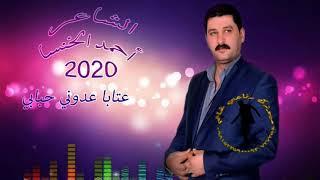 تحميل اغاني الشاعر أحمد الخنسا 2020 عتابا عدوني حبابي حفلة حسيا زفاف خالد عطائي MP3