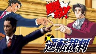 コメ付き笑ってはいけない逆転裁判東京ゲームショウ