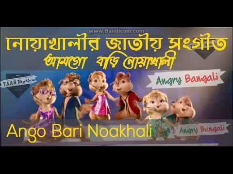 নোয়াখালীর জাতীয় সংগীত | Noakhailla Nationa Anthem |  আমগো বাড়ি নোয়াখালী Chipmunks Version|