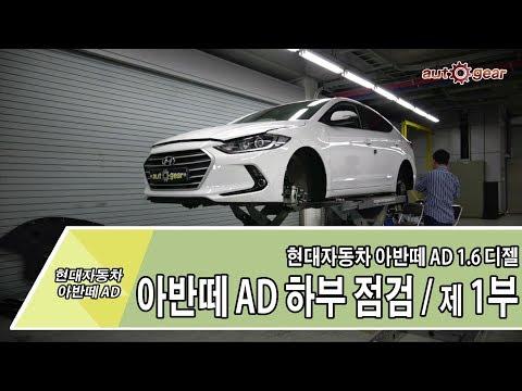 [오토기어] 현대자동차 아반떼 AD 1.6 디젤 하부 점검 - 제 1부
