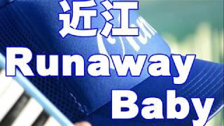 近江「RunawayBaby」夏の甲子園準々決勝金足農戦