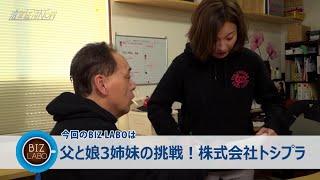2020年2月15日放送分 滋賀経済NOW