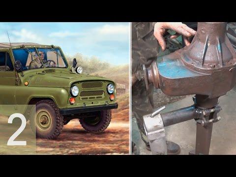 УАЗ 469 - Ремонт военного переднего моста - Часть 2