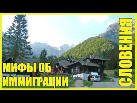СЛОВЕНИЯ || Мифы об иммиграции в Словению || Ответы на Ваши Вопросы