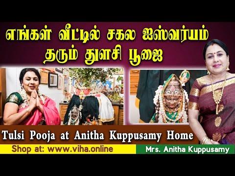 துளஸீ கல்யாணம் | Tulsi Kalyanam | Tulsi Vivah | Tulsi