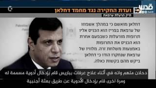الكشف عن وثيقة تؤكد تورط دحلان في تسميم  ياسر عرفات
