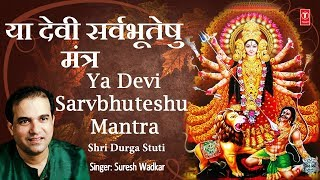Ya Devi Sarvbhuteshu...Om Jayanti Mangala Kaali...Mantra I SURESH WADKAR I Navratri Special - Download this Video in MP3, M4A, WEBM, MP4, 3GP