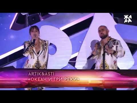 Asti Artik ❤❤❤круто перепели песни Миладзе