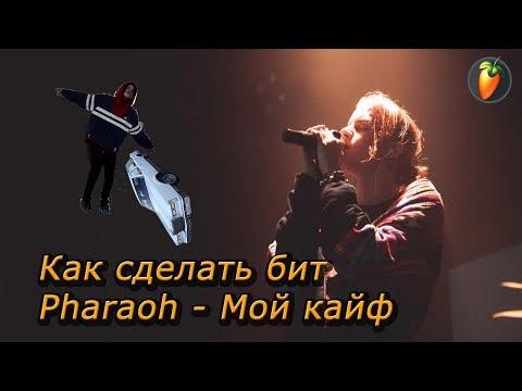 КАК СДЕЛАТЬ БИТ PHARAOH - МОЙ КАЙФ