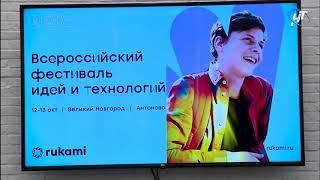 В эти выходные в Антонове впервые пройдет всероссийский фестиваль идей и технологий «Rukami»