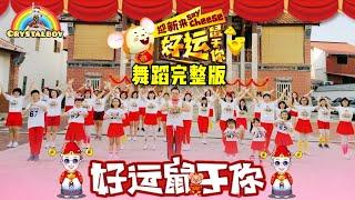 【好运鼠于你】MV歌词舞蹈完整版   Crystalboy 编舞   ASTRO 2020 贺岁主题曲   Chinese New Year Dance   新年歌 洗脑歌 广场舞