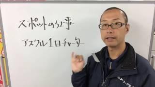 江戸川区軽トラ配送ドライバー求人スポットの仕事アスクル企業配の1日チャーター便161115