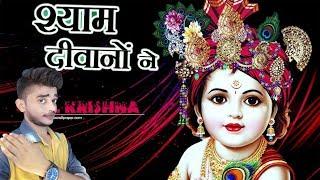 Kanha Bhajan 2018 (Pavan Kumar prajapati)