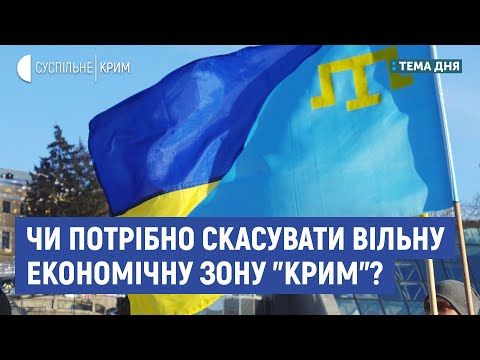 В Україні можуть скасувати вільну економічну зону