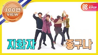 (Weekly Idol EP.328) SUPERJUNIOR Dance history Random Play Dance [슈주의 댄스 역사 랜덤플레이댄스]