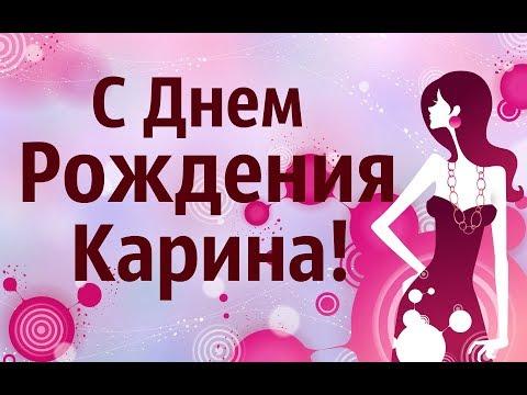 Музыкальное Видео Поздравления С Днем Рождения Карина!