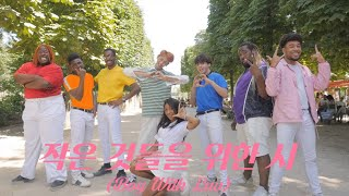 [KPOP IN PUBLIC CHALLENGE] BTS (방탄소년단) - 'BOY WITH LUV' Dance Cover By The Hive from France