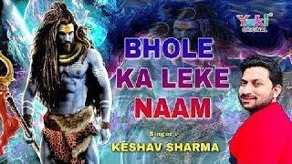 सोमवार स्पेशल   Lord Shiva Bhajan : Bhole Ka Le Le Naam Tu   Keshav Sharma