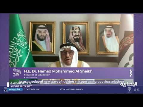 نيابة عن الملك.. وزير التعليم يتسلم البيان الختامي لمجموعة تواصل الشباب (Y20)