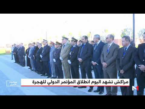 العرب اليوم - شاهد:انطلاق المؤتمر الحكومي الدولي لاعتماد الميثاق العالمي للهجرة في المغرب