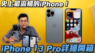 【Joeman】史上最流暢的iPhone!iPhone 13 Pro & Pro Max詳細開箱