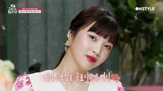 Get It Beauty 2019 EP38