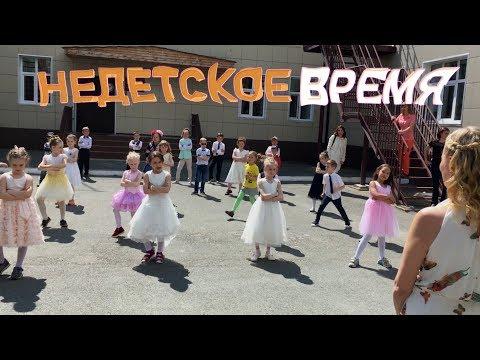 Недетское время. Танец выпускников д/с №532 группы Зайчата г. Екатеринбурга 2017