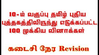 How To Apply EC Online in Tamilnadu┇How To Apply