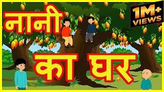 नानी का घर | Moral Stories  | Hindi Cartoon | Magical Stories | Mahacartoon Tv XD